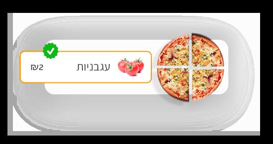 תופסת של עגבניות לפיצה באפליקציית הזמנות של בייט טכנולוגיה