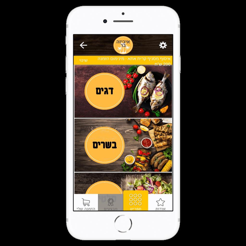 אפליקציית הזמנות של איביזה בר מבין הלקוחות שלנו