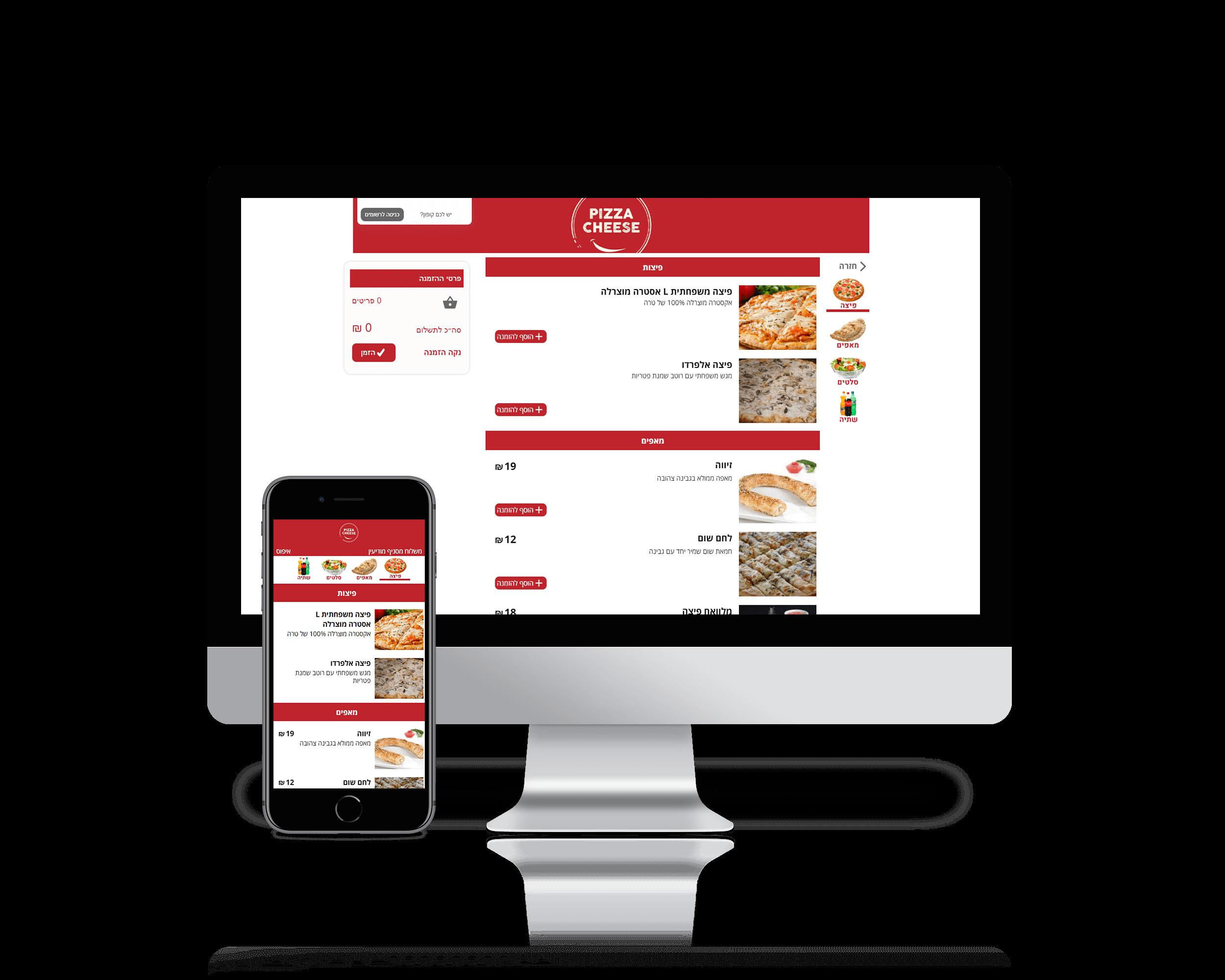 אתר הזמנות של פיצה צ'יז מבין הלקוחות שלנו