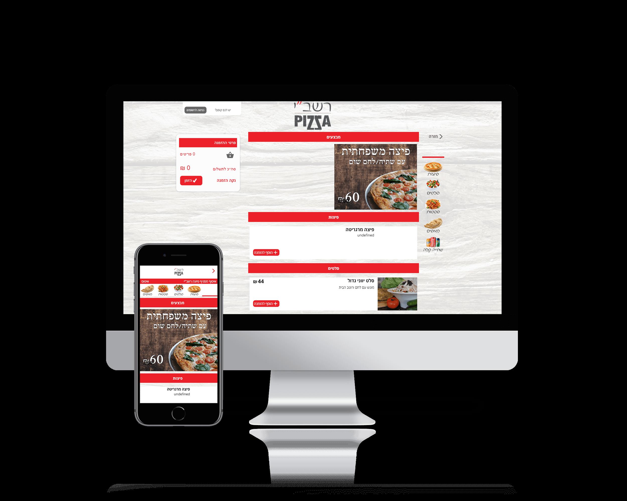 אתר הזמנות של פיצה רשבי מבין הלקוחות שלנו