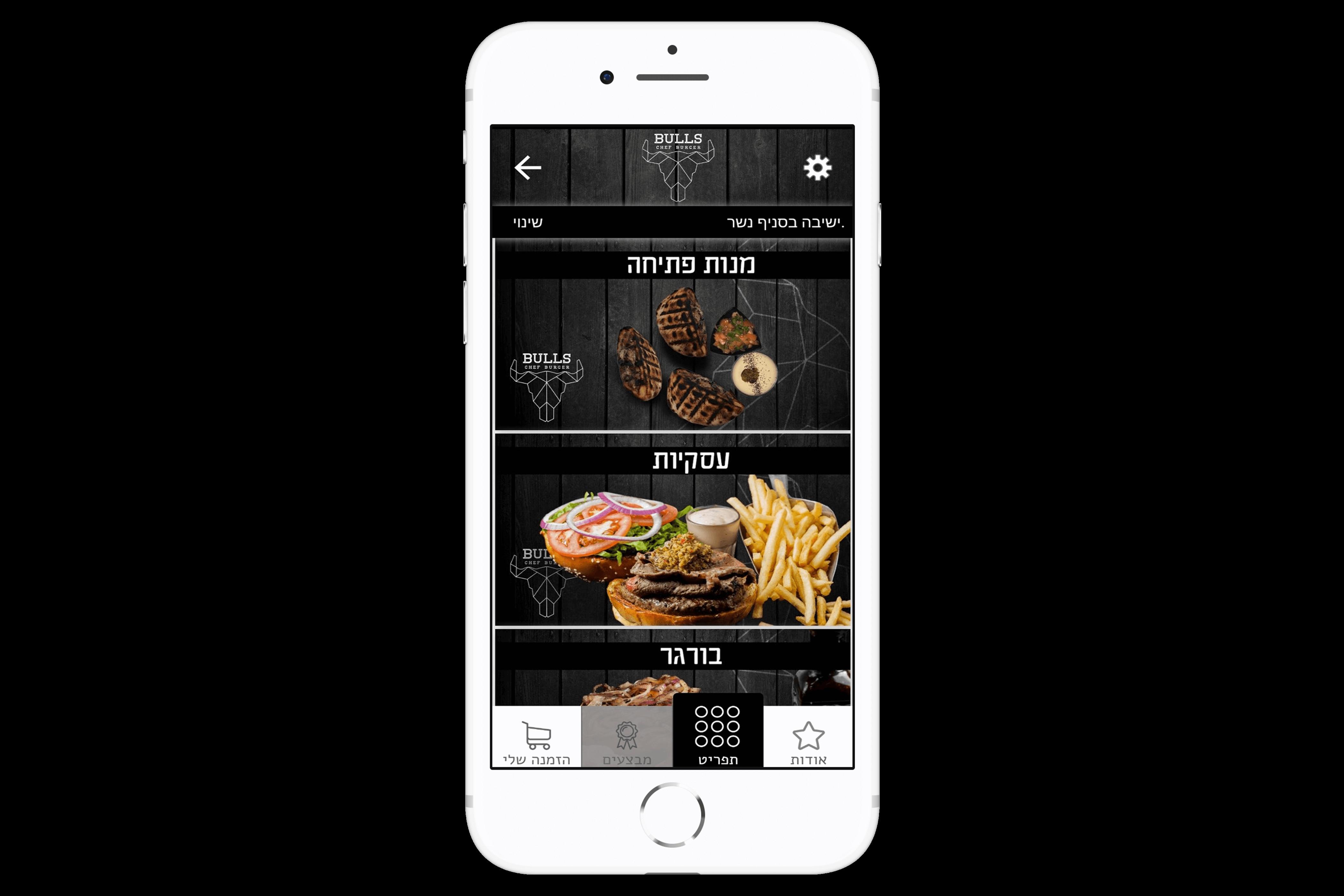 אפליקציית הזמנות של מסעדת בולס מבין הלקוחות שלנו