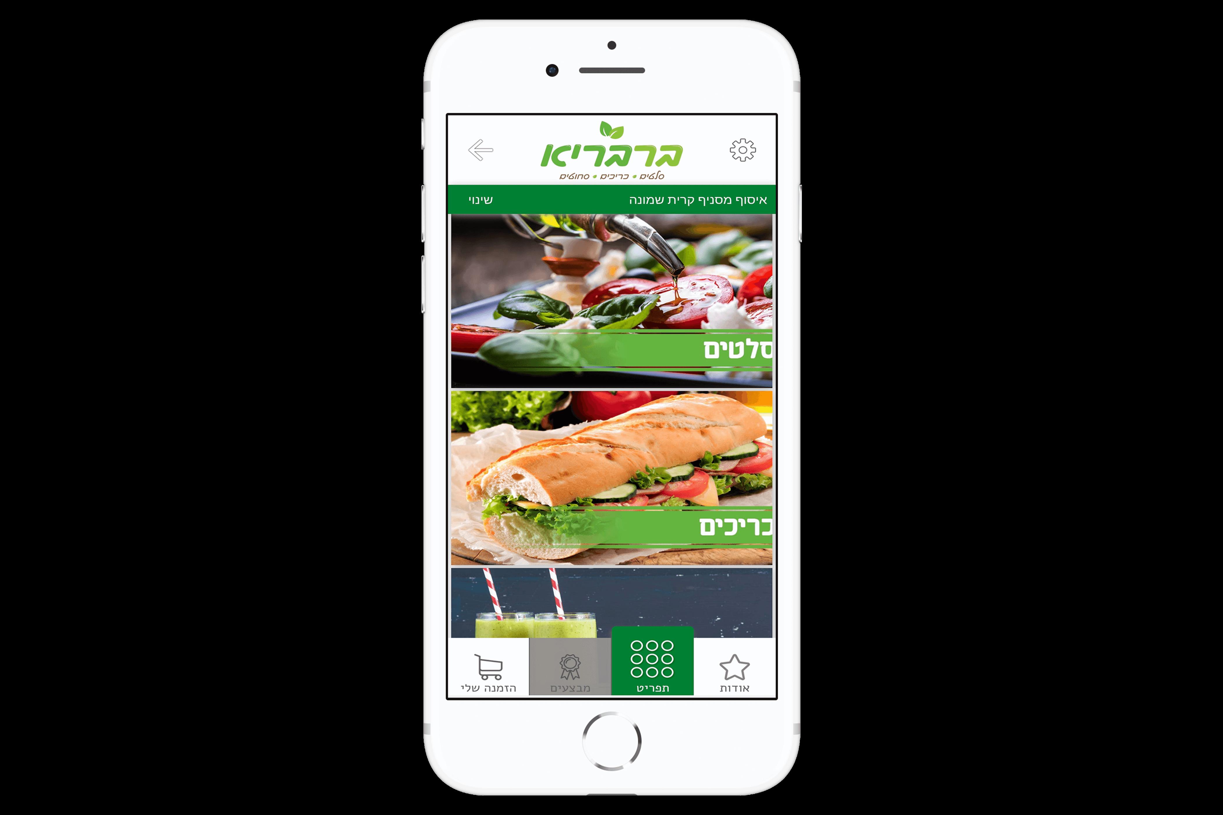 אפליקציית הזמנות של ברבריא מבין הלקוחות שלנו