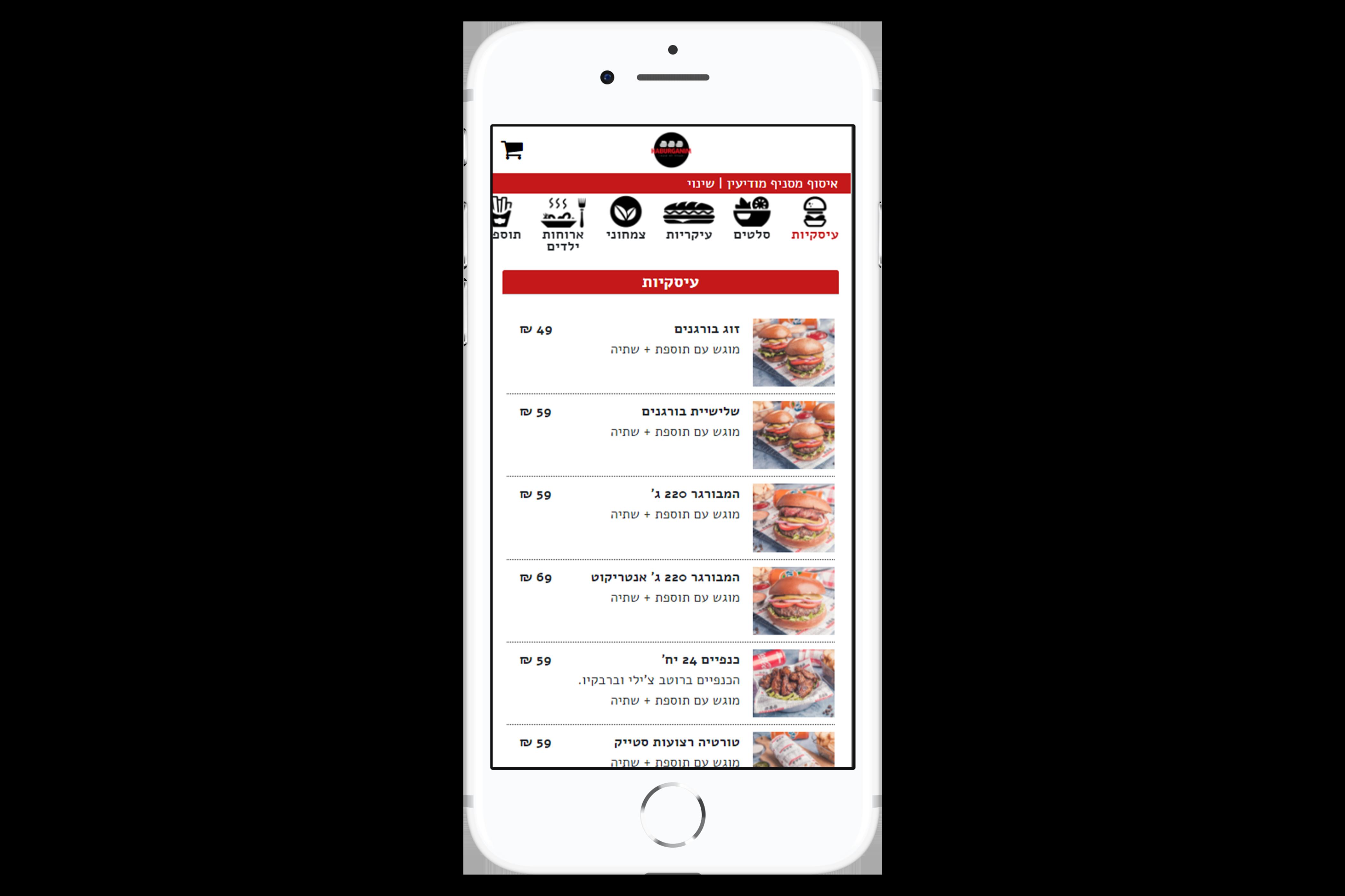 אפליקציית הזמנות הבורגנים
