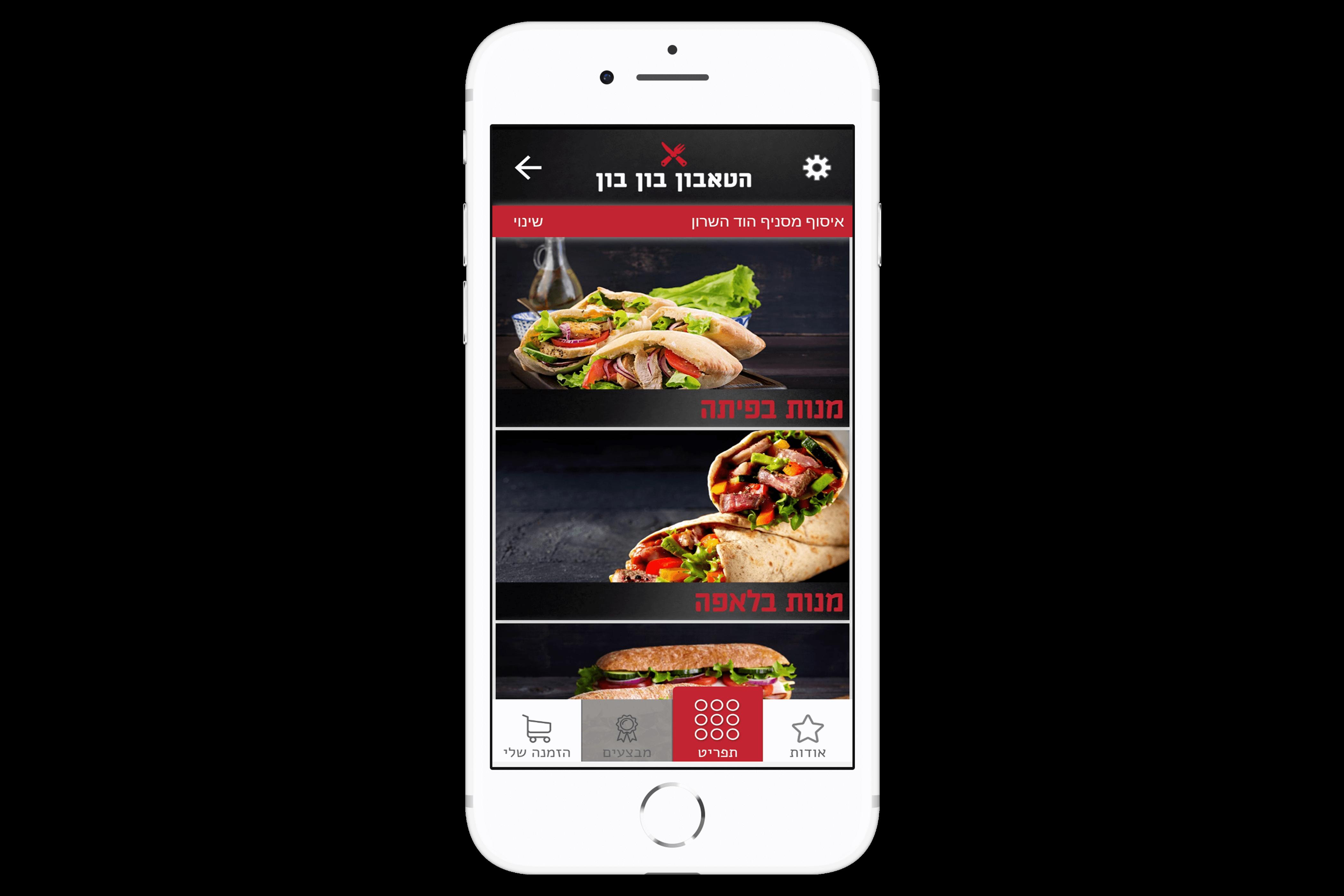 אפליקציית הזמנות של מסעדת הטאבון בון בון מבין הלקוחות שלנו