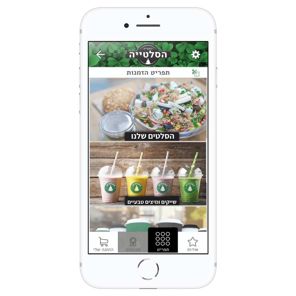 אפליקציית הזמנות של הסלטייה מבין הלקוחות שלנו