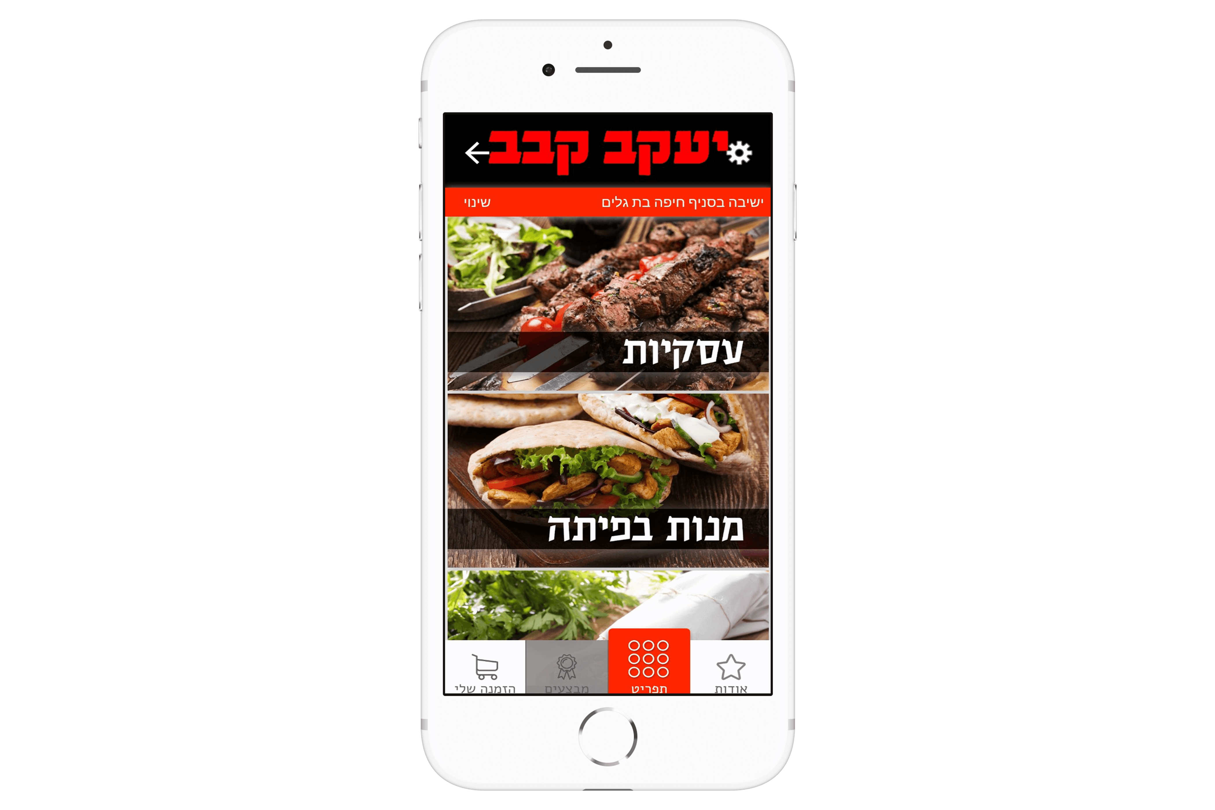 אפליקציית הזמנות של יעקב קבב מבין הלקוחות שלנו