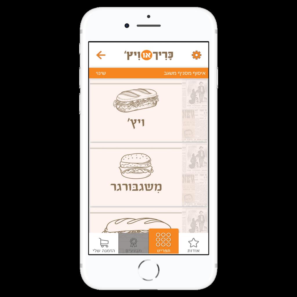 אפליקציית הזמנות של כריך או ויץ' מבין הלקוחות שלנו