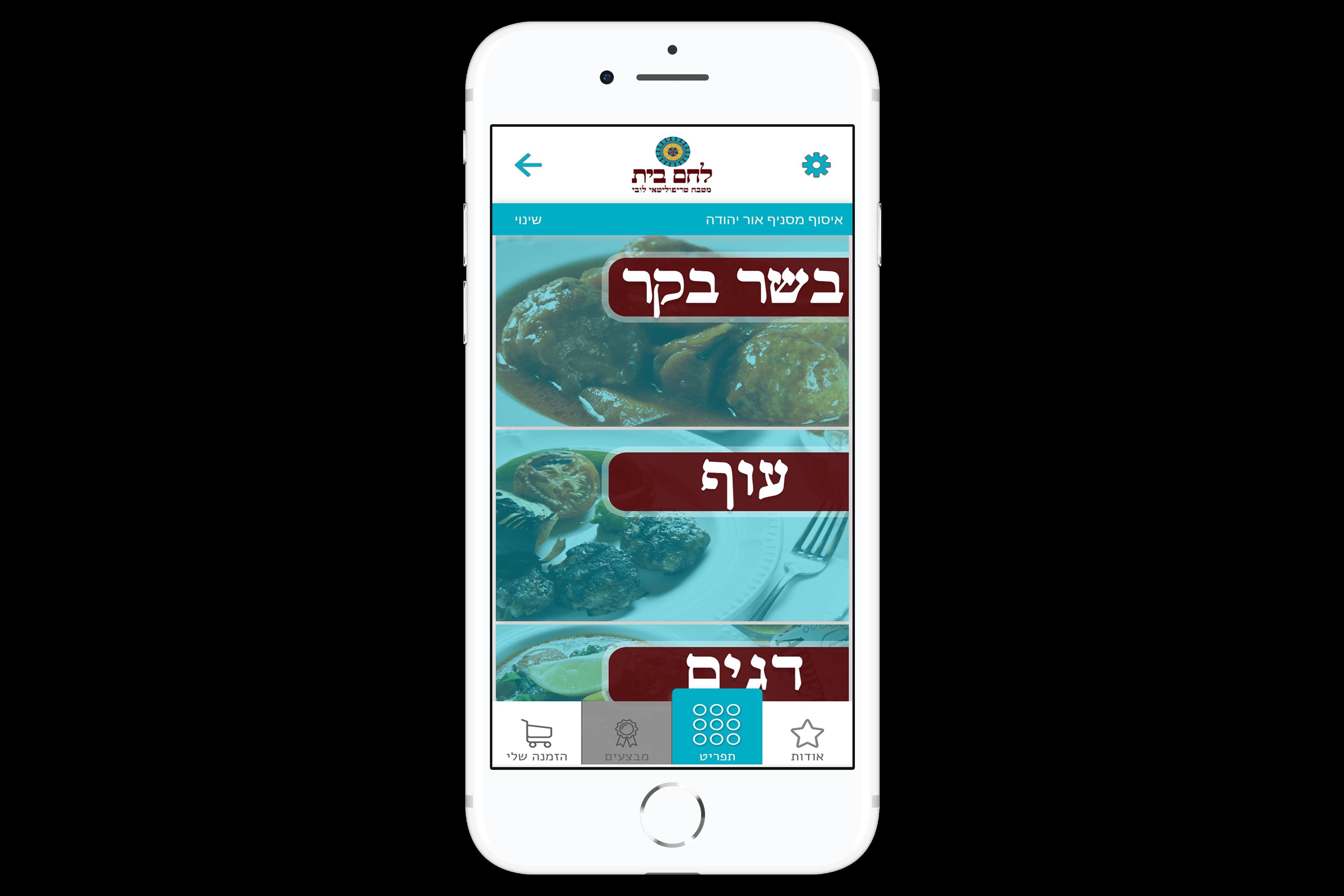 אפליקציית הזמנות של לחם בית מבין הלקוחות שלנו