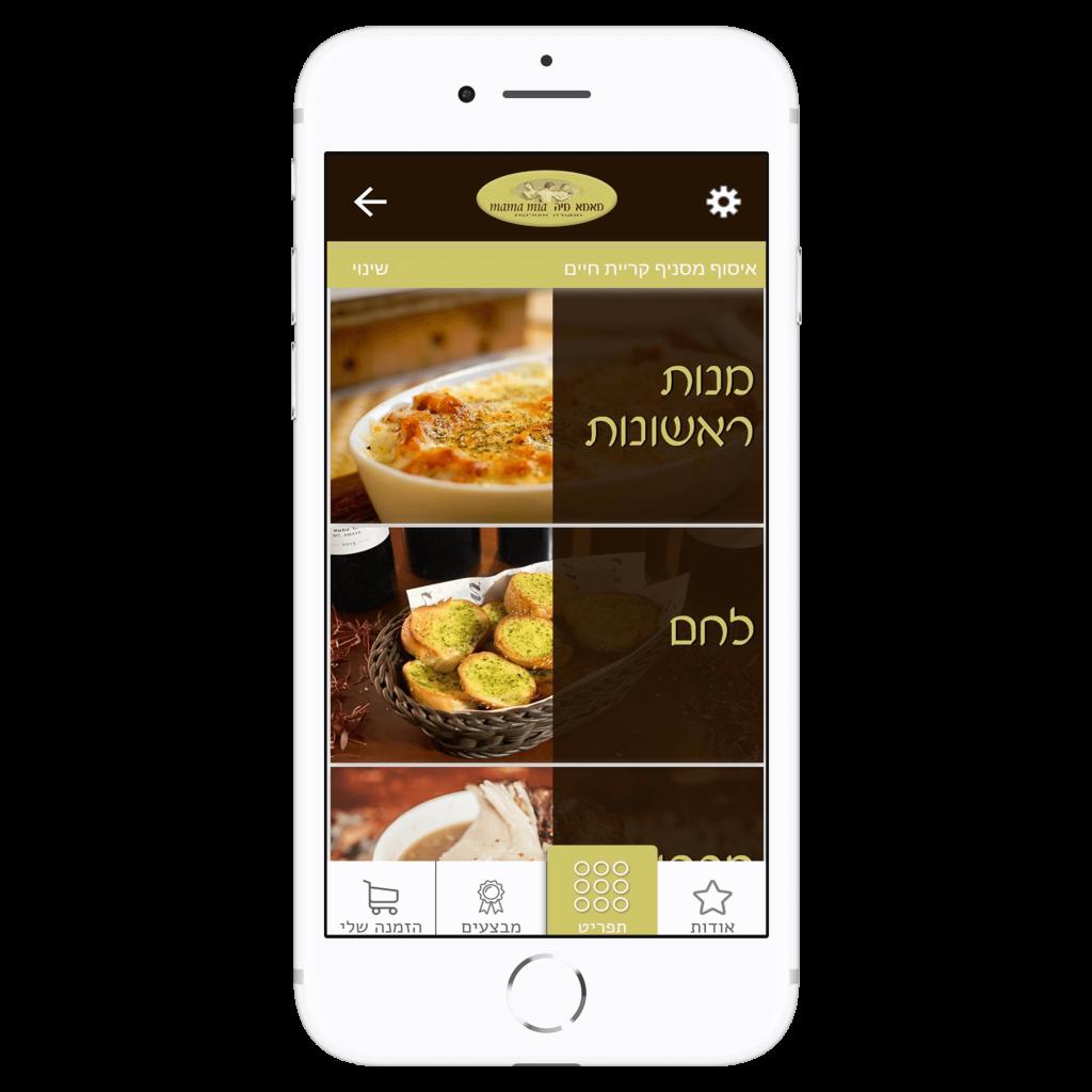 אפליקציית הזמנות של מאמא מיה חינם מבין הלקוחות שלנו