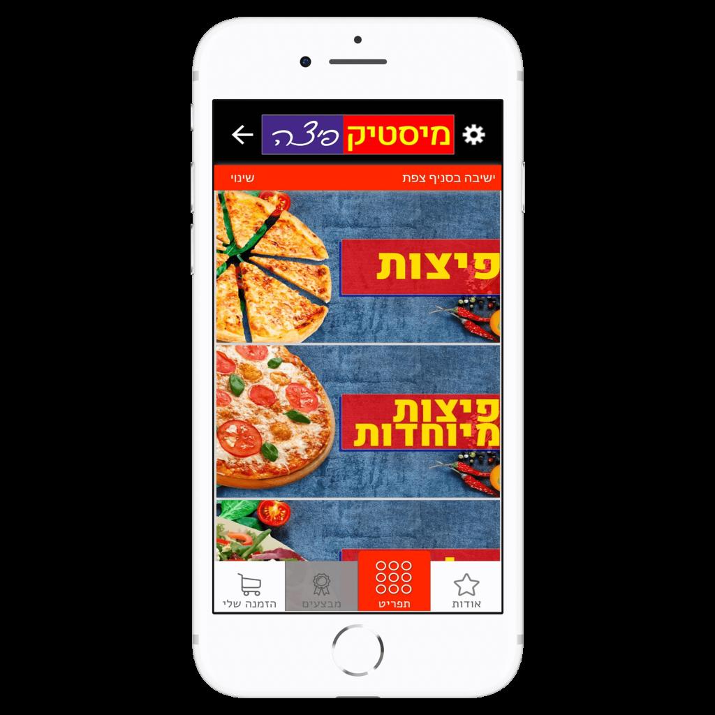 אפליקציית הזמנות של מיסטיק פיצה מבין הלקוחות שלנו