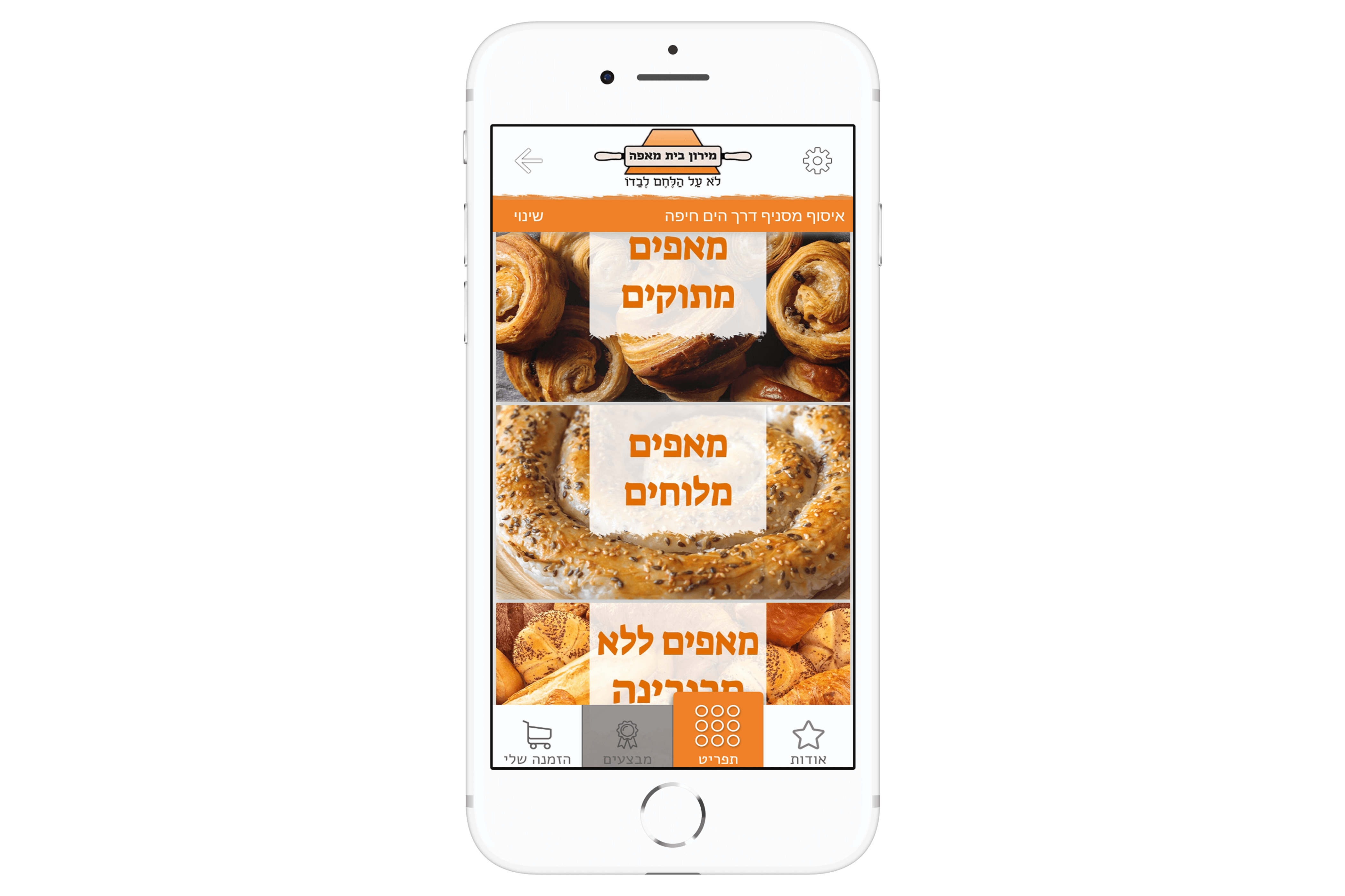 אפליקציית הזמנות של מירון בית מאפה מבין הלקוחות שלנו