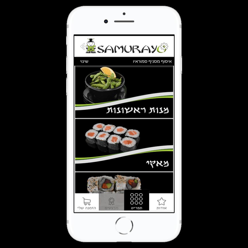 אפליקציית הזמנות של מסעדת סמוראיו מבין הלקוחות שלנו