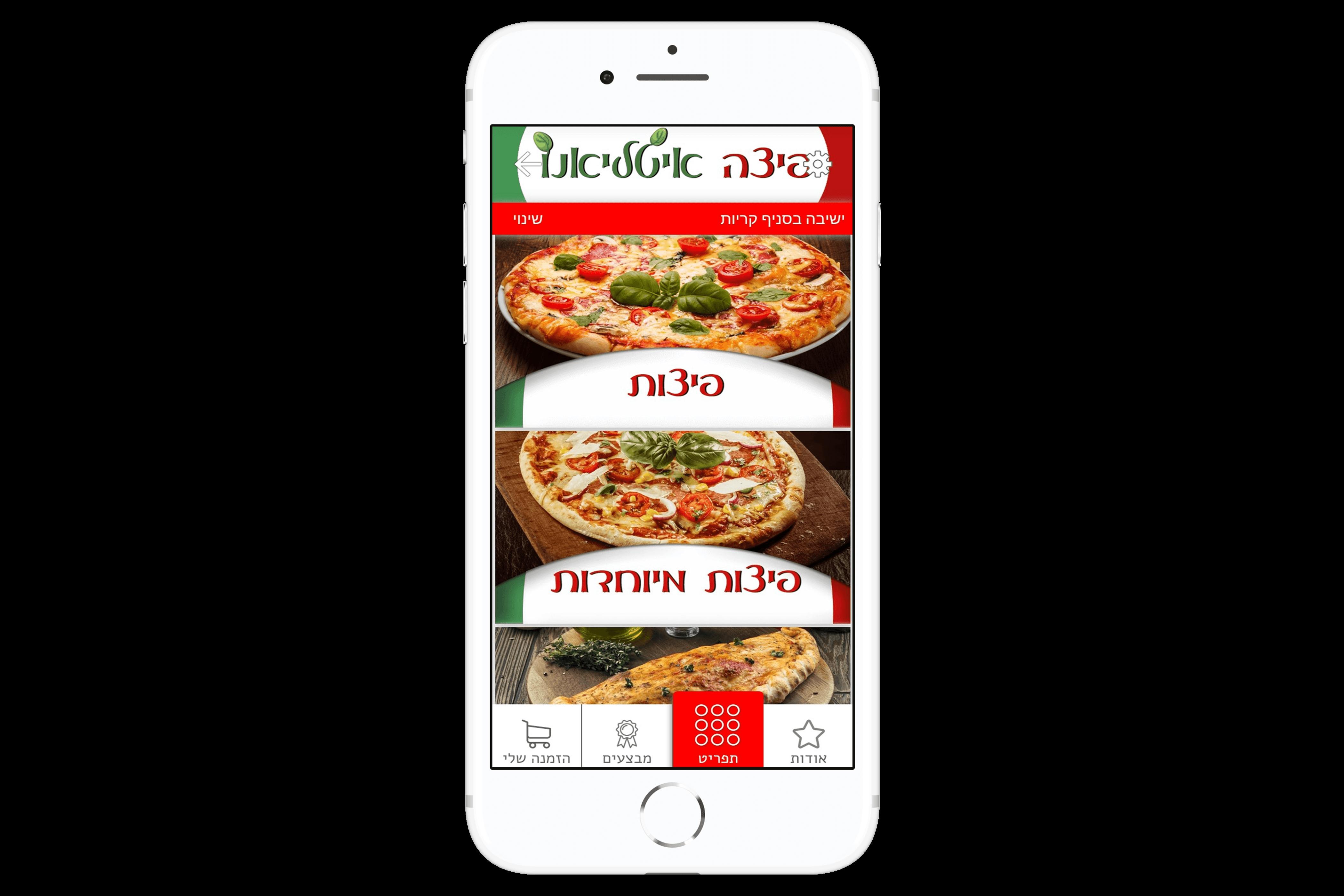 אפליקציית הזמנות של פיצה איטלינו מבין הלקוחות שלנו