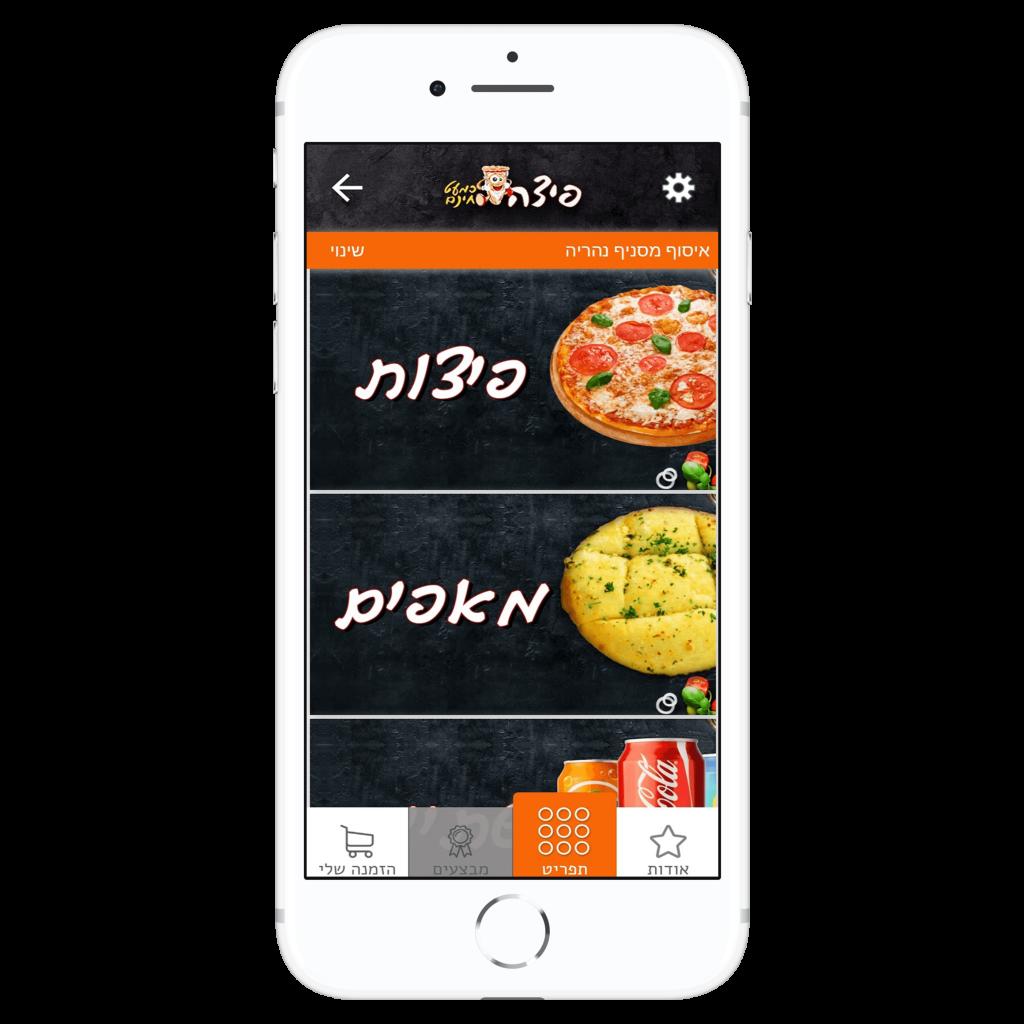 אפליקציית הזמנות של פיצה כמעט חינם מבין הלקוחות שלנו