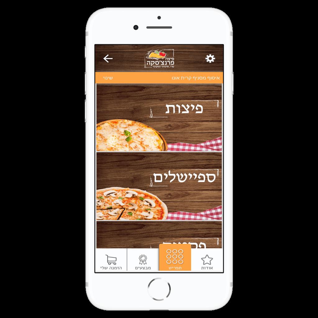 אפליקציית הזמנות של פיצה פרנצסקה מבין הלקוחות שלנו