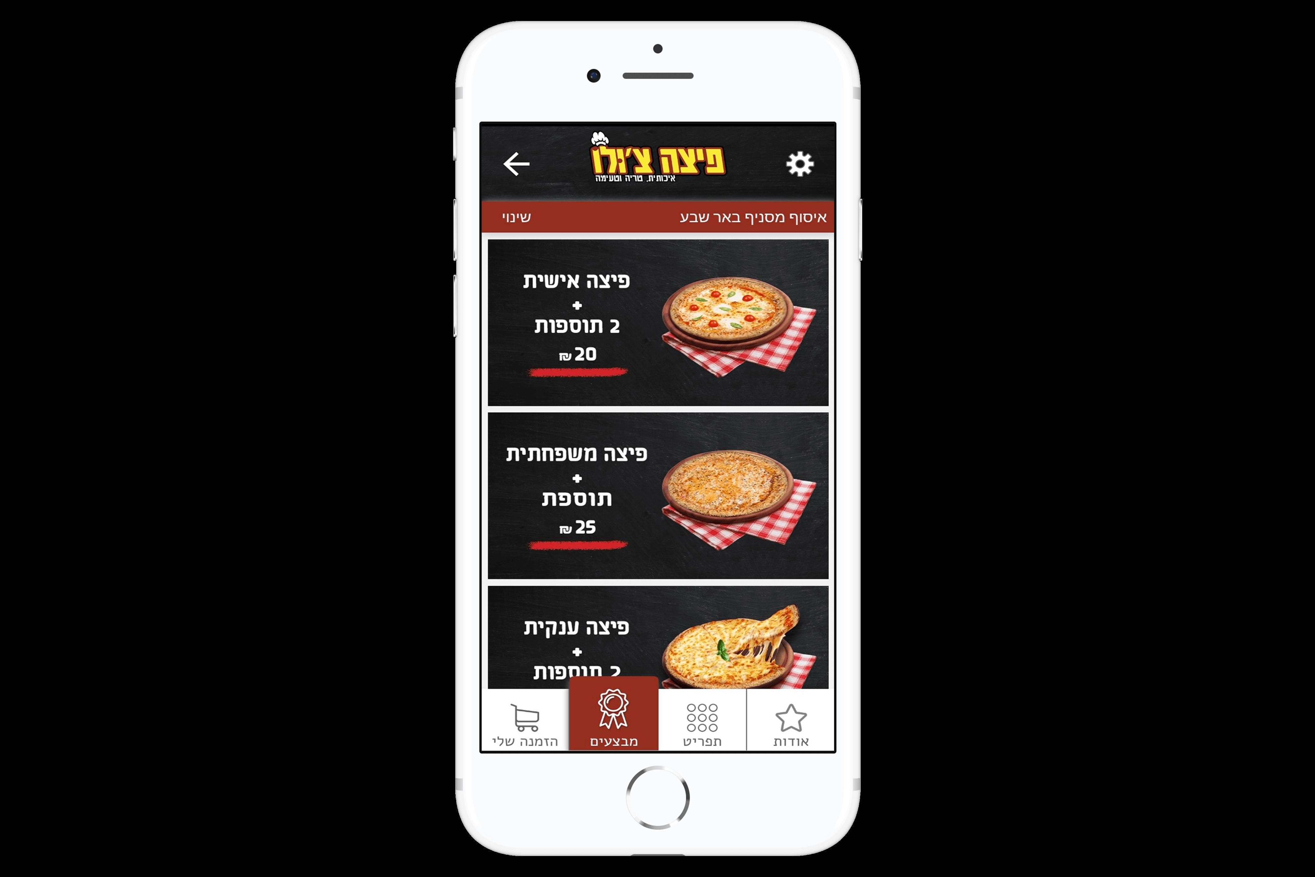 אפליקציית הזמנות של פיצה צ'ולו מבין הלקוחות שלנו
