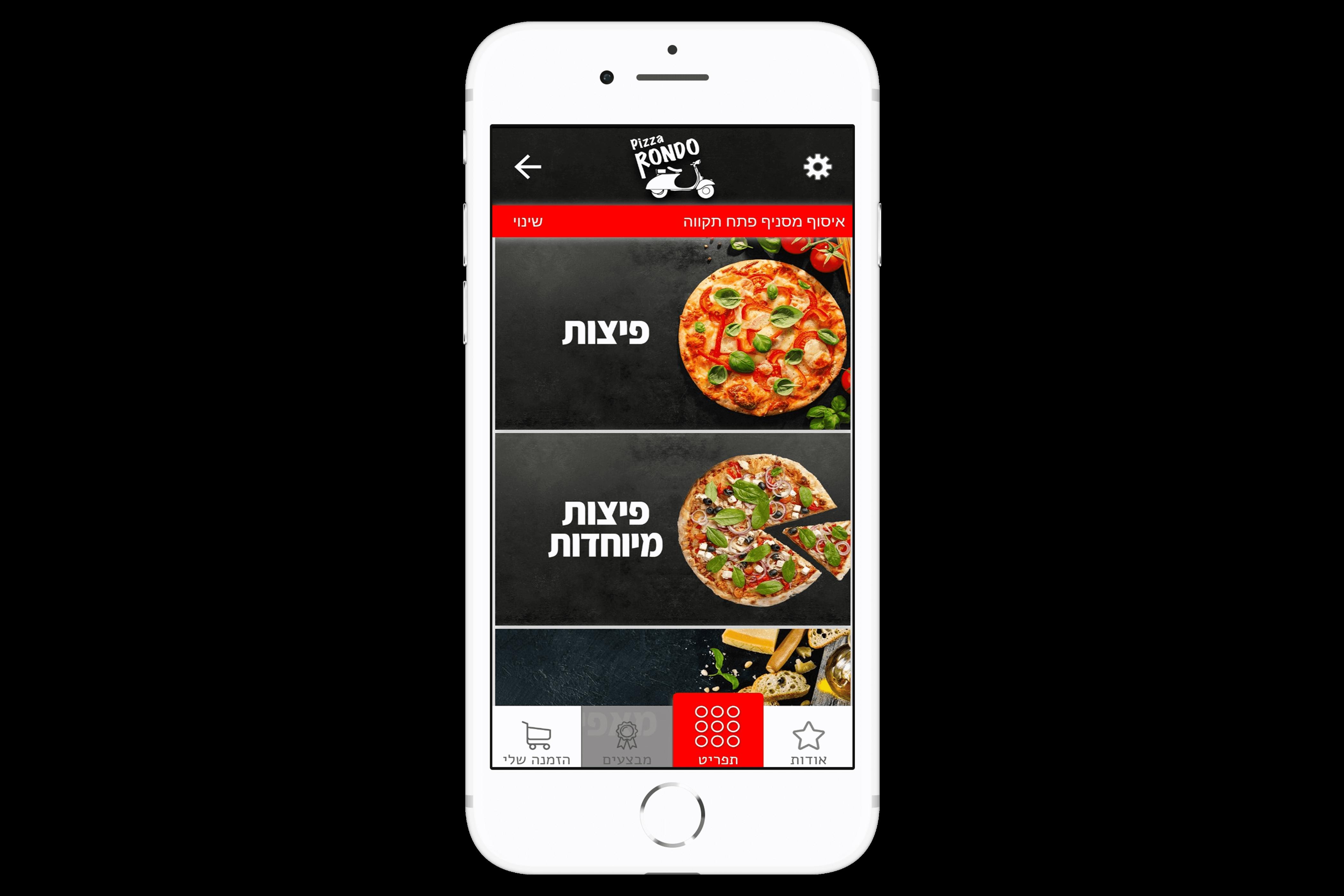 אפליקציית הזמנות של פיצה רונדו מבין הלקוחות שלנו