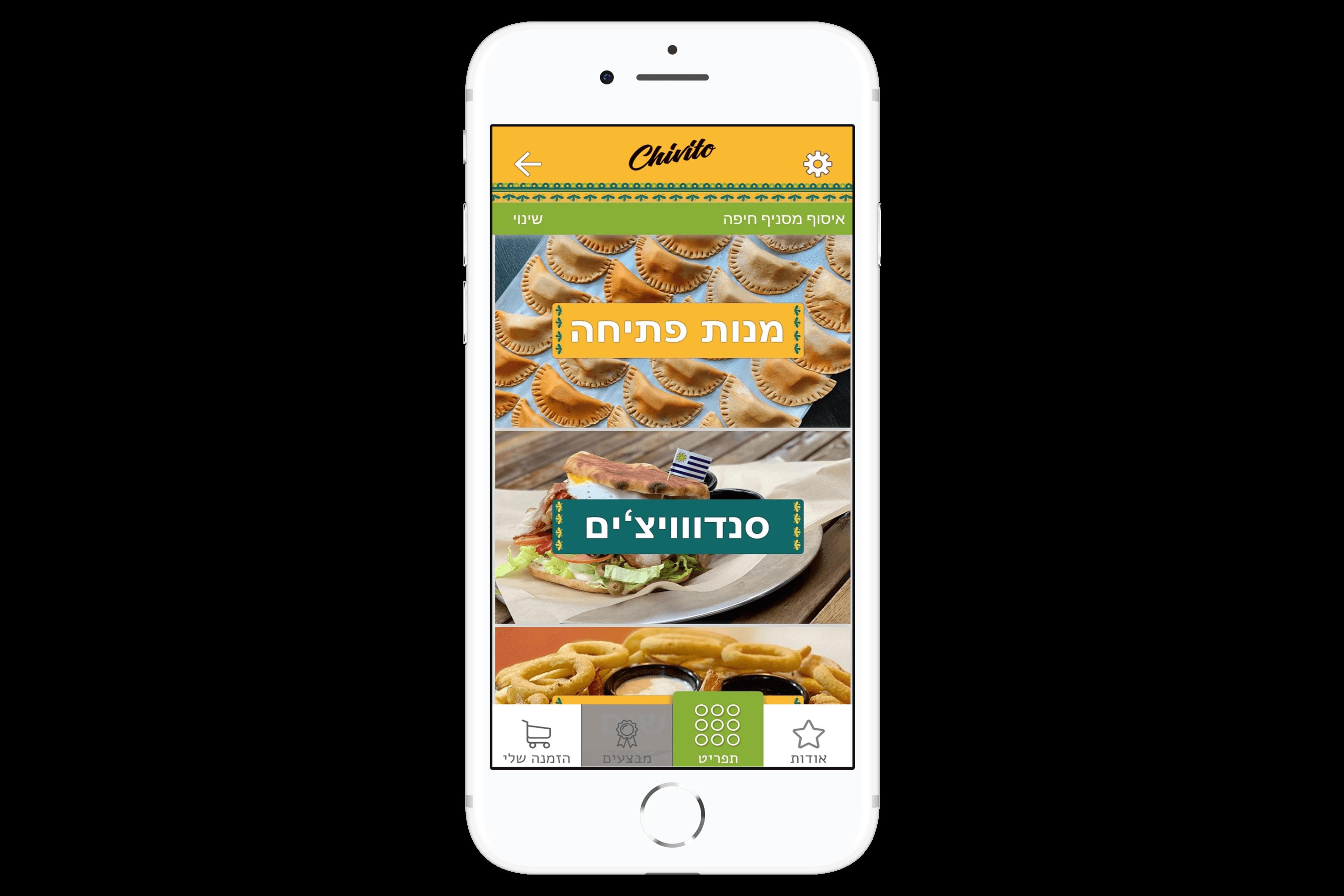 אפליקציית הזמנות של צ'יוויטו מבין הלקוחות שלנו