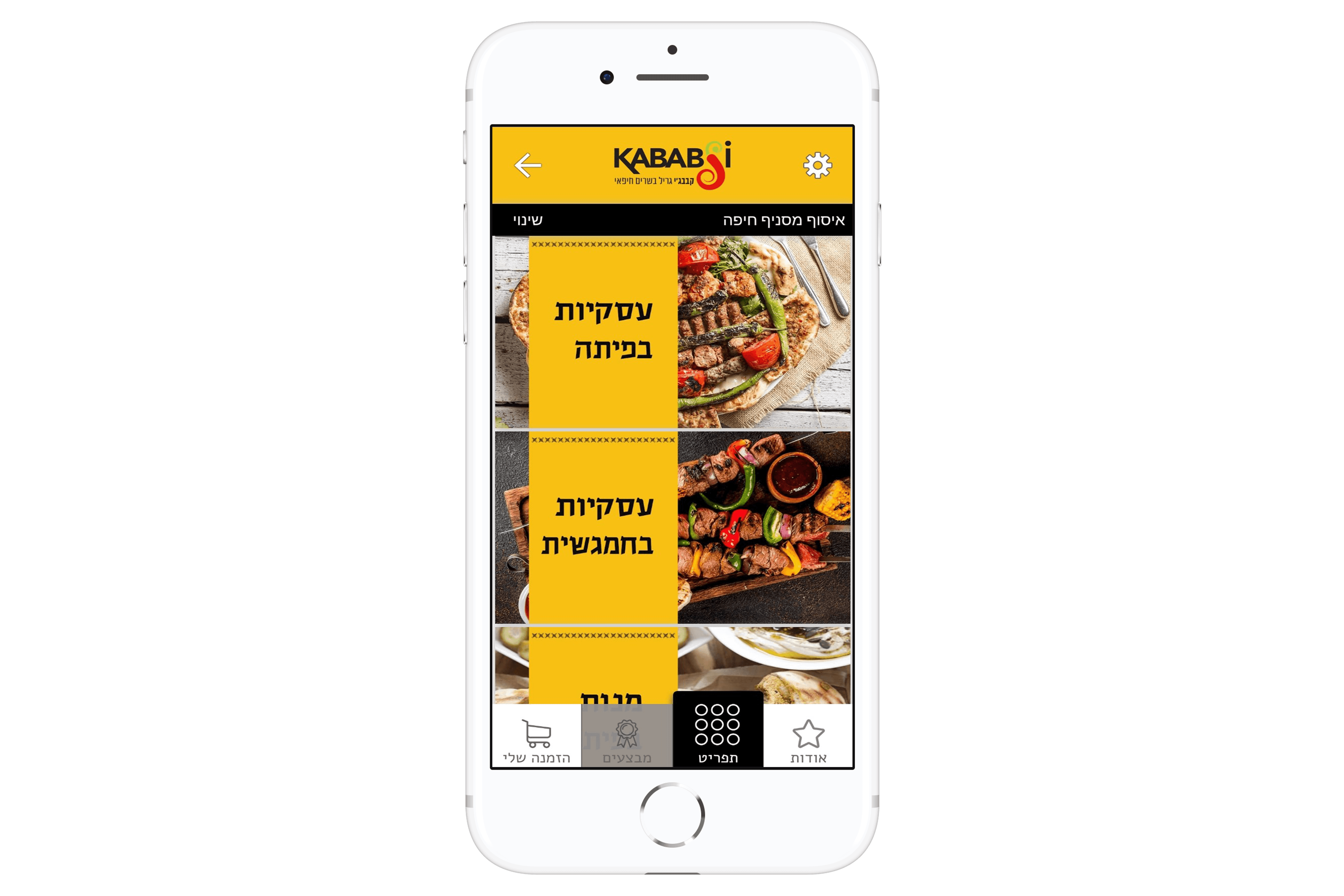אפליקציית הזמנות של קבבג'י מבין הלקוחות שלנו