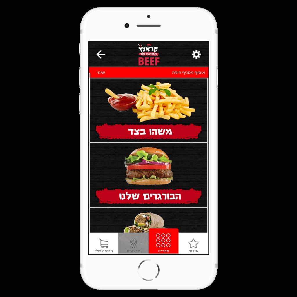 אפליקציית הזמנות של קראנץ' ביף מבין הלקוחות שלנו