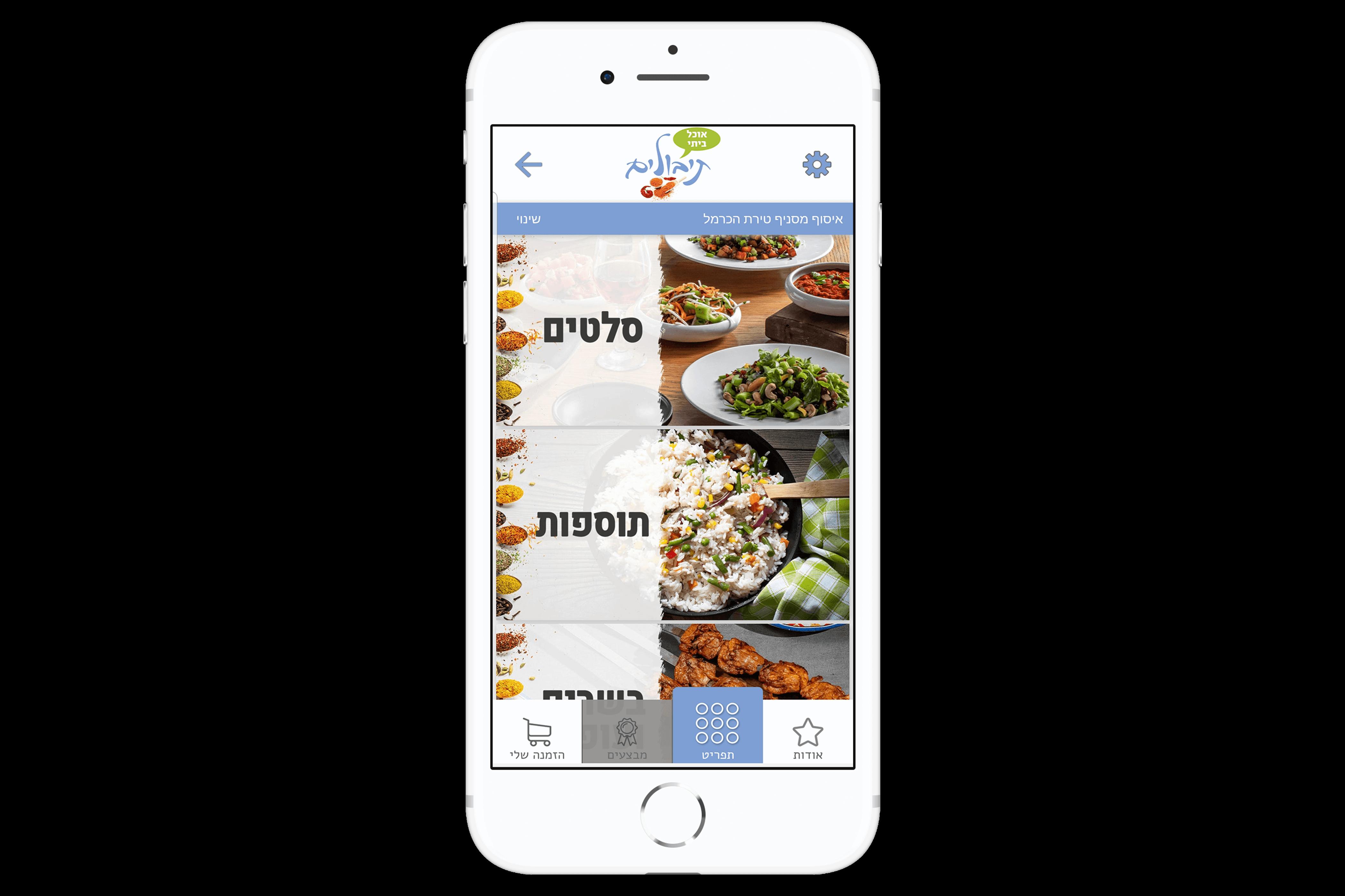 אפליקציית הזמנות של תיבולים מבין הלקוחות שלנו