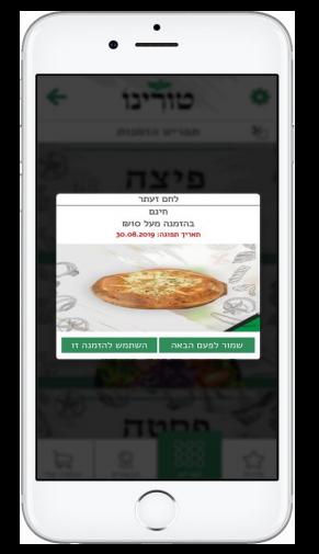 אפליקציית הזמנות של פיצה טורינו