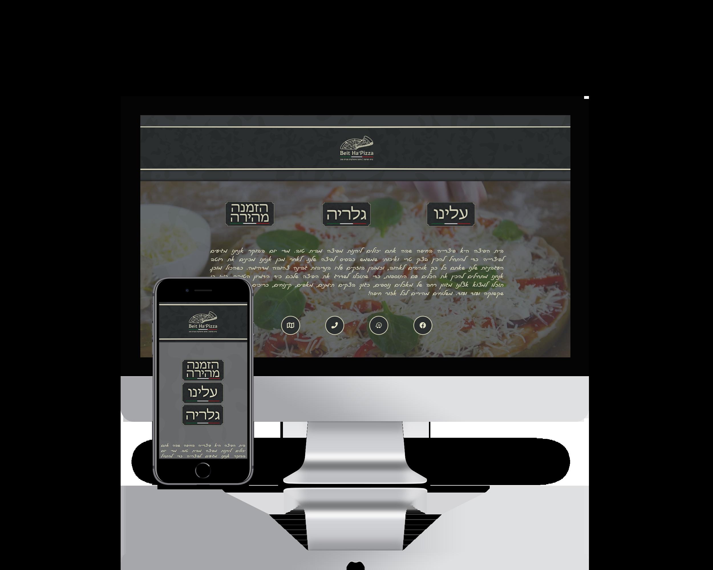 אתר תדמית של בית הפיצה מבין הלקוחות שלנו