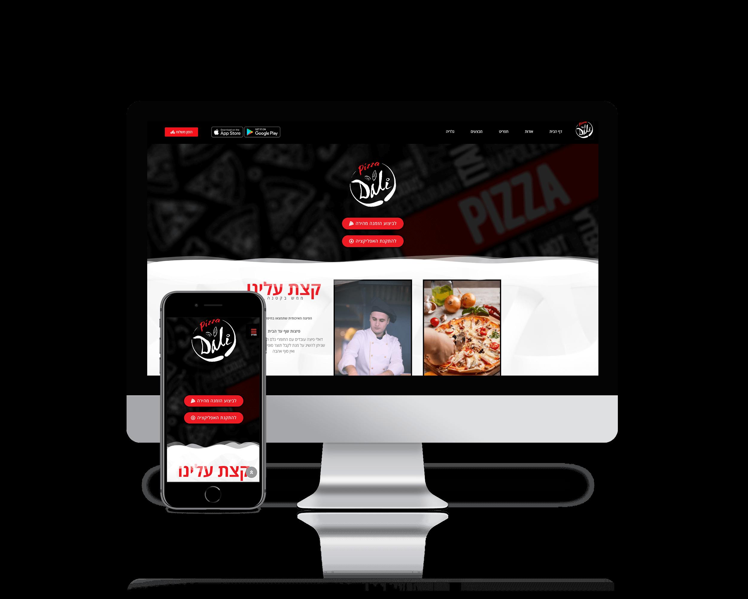 אתר תדמית של דאלי מבין הלקוחות שלנו