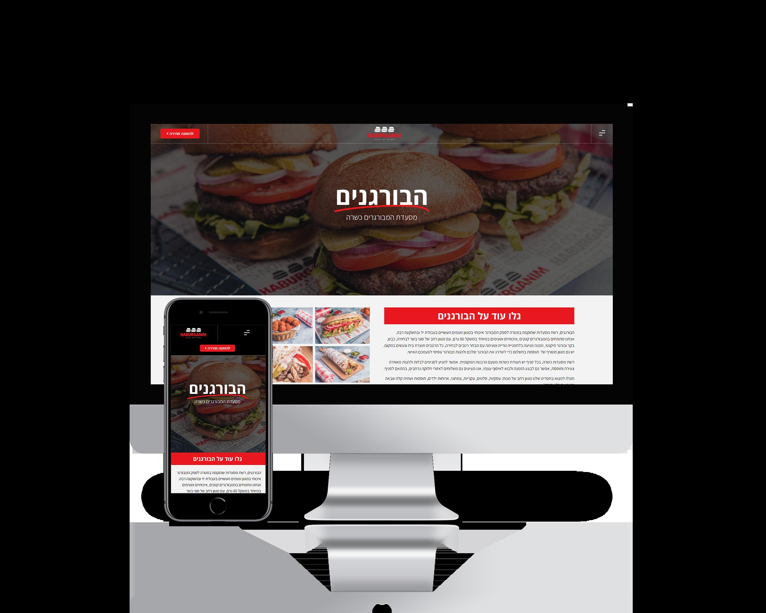 אתר תדמית הבורגנים מבין לקוחותינו