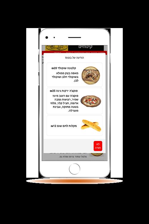 הגדלת ההזמנה באפליקציה